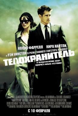 Постер фильма Телохранитель (2010)