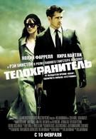 Телохранитель (2010)