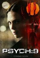 Псих 9 (2010)