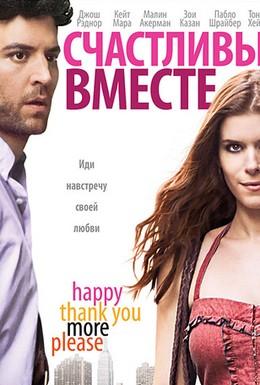Постер фильма Счастливы вместе (2010)