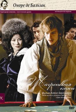 Постер фильма Шагреневая кожа (2010)