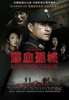 Смерть и слава в Чандэ (2010)