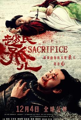 Постер фильма Сирота из рода Чжао (2010)