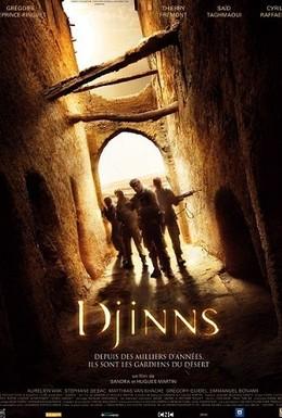 Постер фильма Джинны (2010)