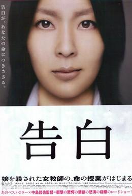 Постер фильма Признания (2010)