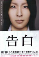 Признания (2010)
