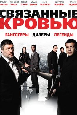 Постер фильма Связанные кровью (2010)