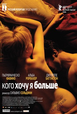 Постер фильма Кого хочу я больше (2010)