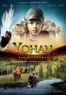 Юхан – скиталец (2010)