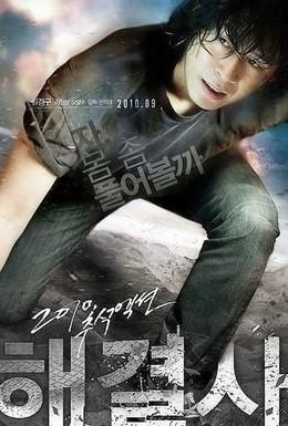 Постер фильма Посредник (2010)