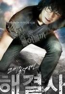 Посредник (2010)