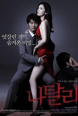 Постер фильма Натали (2010)