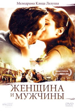 Постер фильма Женщина и мужчины (2010)