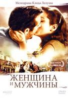 Женщина и мужчины (2010)