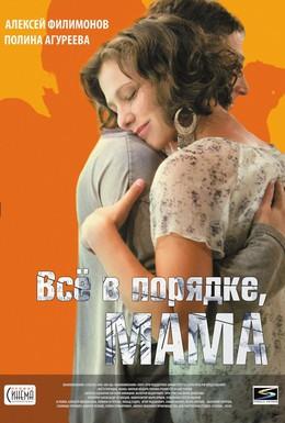 Постер фильма Всё в порядке, мама (2010)