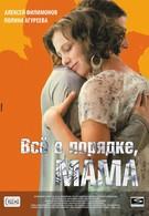 Всё в порядке, мама (2010)