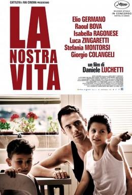 Постер фильма Наша жизнь (2010)