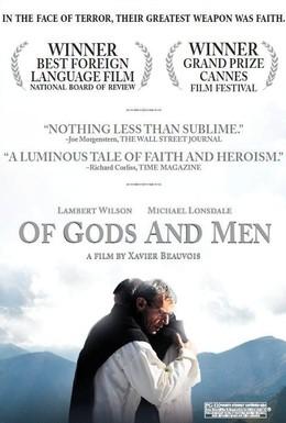 Постер фильма О людях и богах (2010)