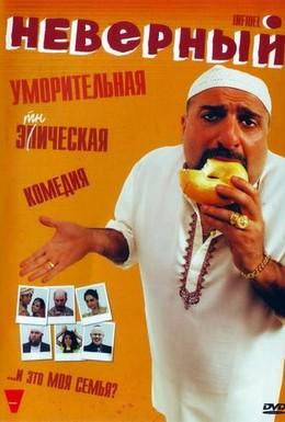 Постер фильма Неверный (2010)