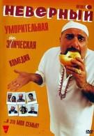 Неверный (2010)