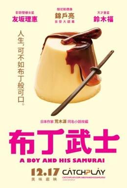 Постер фильма Самурайский пудинг (2010)