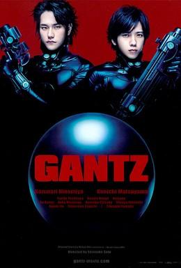 Постер фильма Ганц (2010)