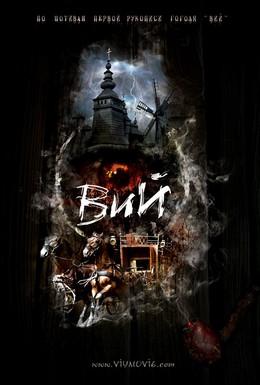 Постер фильма Вий 3D (2014)