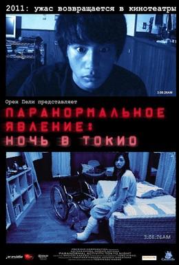 Постер фильма Паранормальное явление: Ночь в Токио (2010)