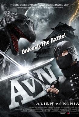 Постер фильма Чужие против ниндзя (2010)