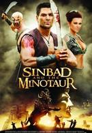 Синдбад и Минотавр (2011)