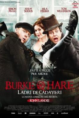 Постер фильма Руки-ноги за любовь (2010)