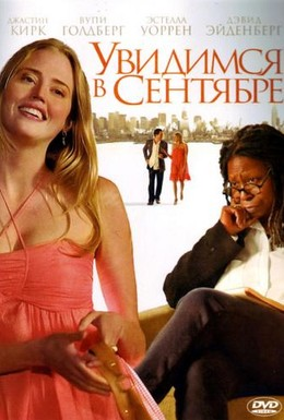 Постер фильма Увидимся в сентябре (2010)