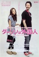 Мой жених – иностранец (2010)