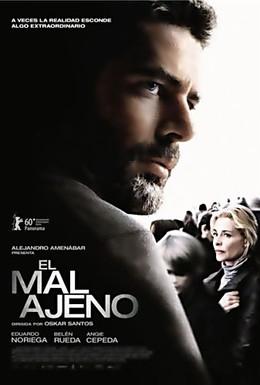 Постер фильма Дар (2010)