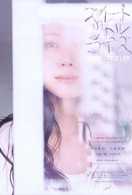 Постер фильма Сладкая маленькая ложь (2010)
