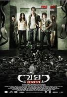 Нарушители (2010)