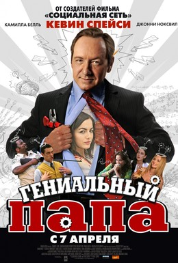 Постер фильма Гениальный папа (2010)