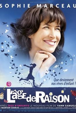 Постер фильма Большая маленькая Я (2010)