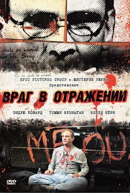 Постер фильма Враг в отражении (2010)