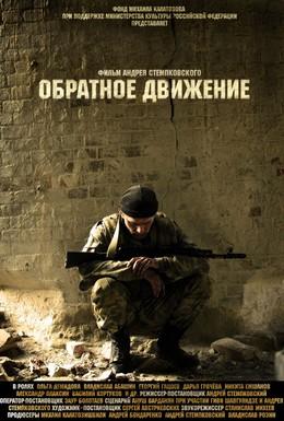 Постер фильма Обратное движение (2010)