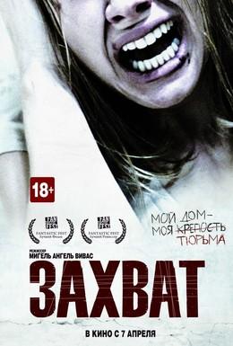 Постер фильма Захват (2010)