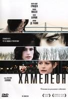 Хамелеон (2010)