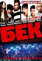 Бек (2010)