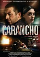 Каранчо (2010)