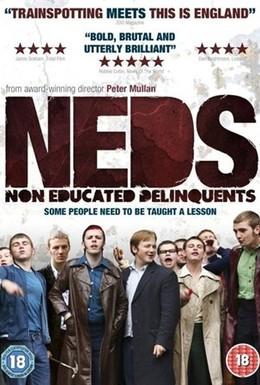 Постер фильма Отморозки (2010)