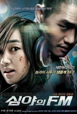 Постер фильма Полночь FM (2010)