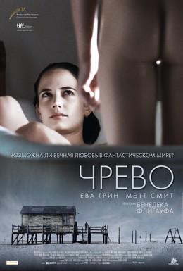 Постер фильма Чрево (2010)