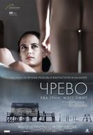 Чревo (2010)