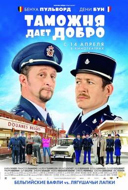 Постер фильма Таможня дает добро (2010)