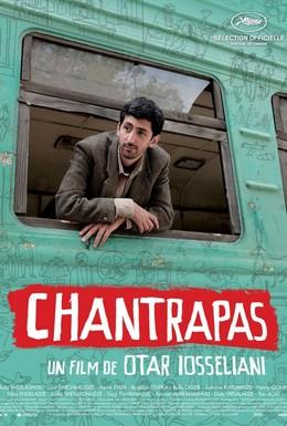 Постер фильма Шантрапа (2010)